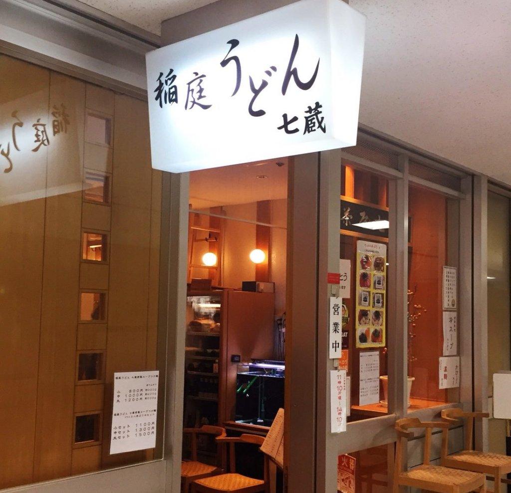 「天茶屋七蔵(てんちゃやななくら)」の外観