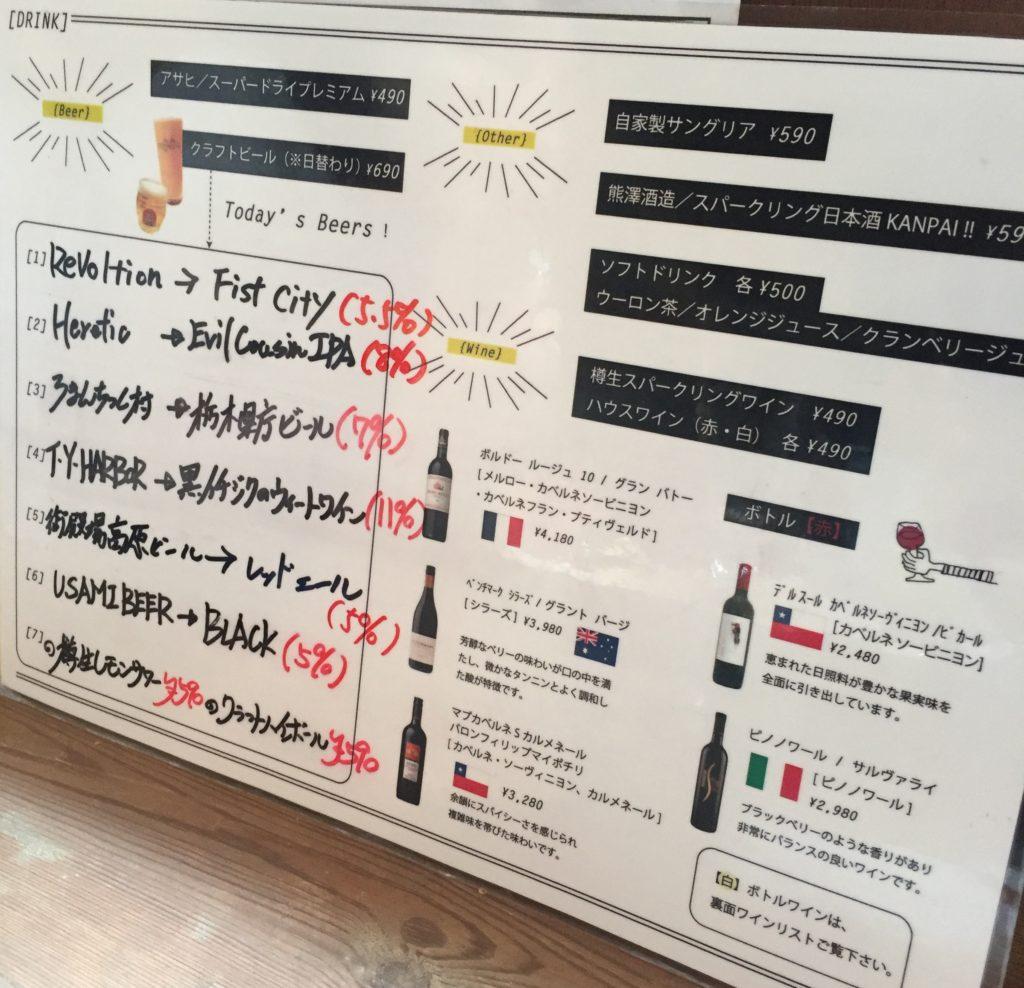 「bono」ドリンクメニュー。日替わりのクラフトビールや種類豊富なワイン、日本酒スパークリングまで揃います。