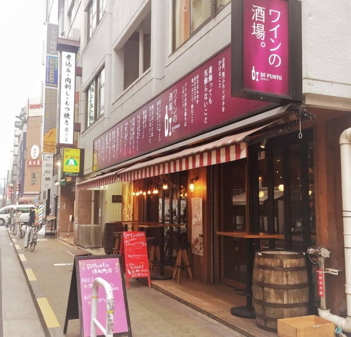 「ディプント浜松町店」の外観