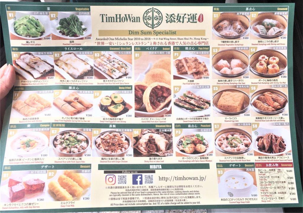 世界一安いミシュランレストラン「ティム・ホー・ワン(添好運 / Tim Ho Wan)」並んでいる間にメニューが配られます。