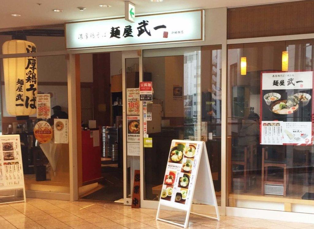 「麺屋武一汐留シティセンター店」の外観
