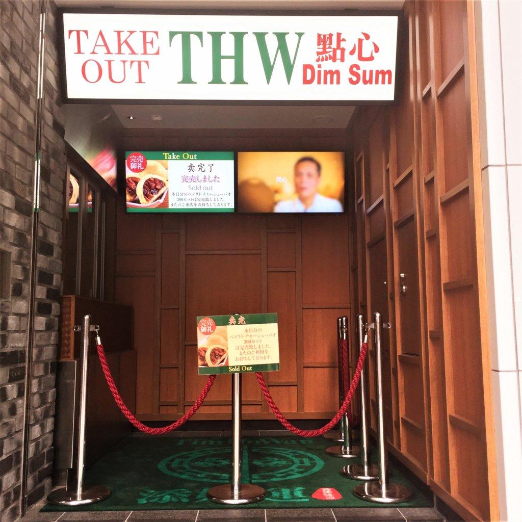 「ティム・ホー・ワ「ン(添好運 / Tim Ho Wan)」のテイクアウト販売コーナー。
