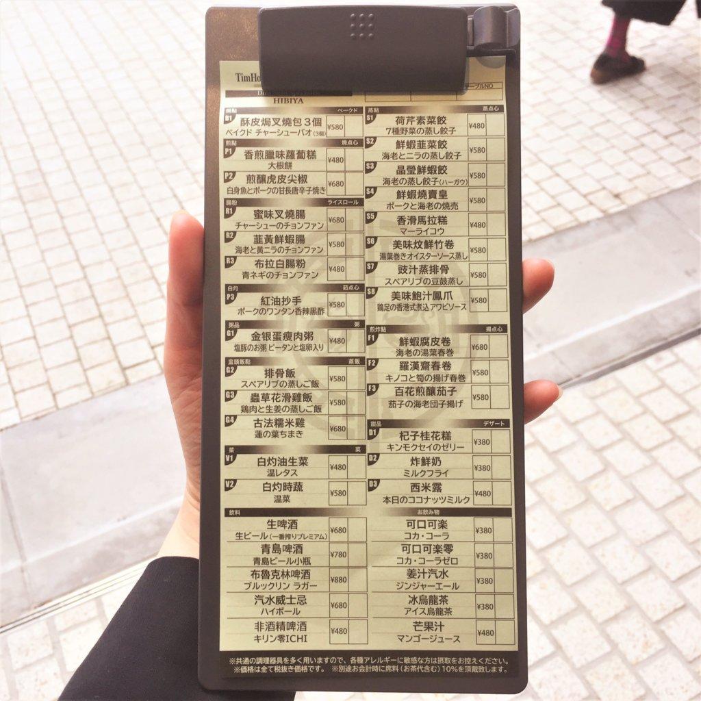 世界一安いミシュランレストラン「ティム・ホー・ワン(添好運 / Tim Ho Wan)」並んでいる間に注文用紙も配られます。