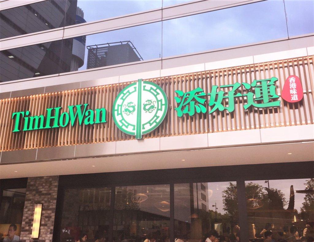 世界一安いミシュランレストラン「ティム・ホー・ワン(添好運 / Tim Ho Wan)」の外観