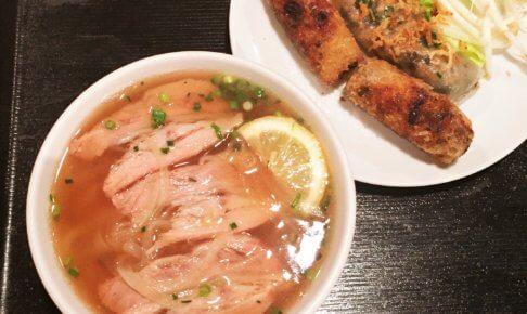 有楽町「サイゴン」の「ベトナムフォーセット(1,000円)」牛肉のフォーと揚げ春巻き・蒸し春巻きを選びました♪