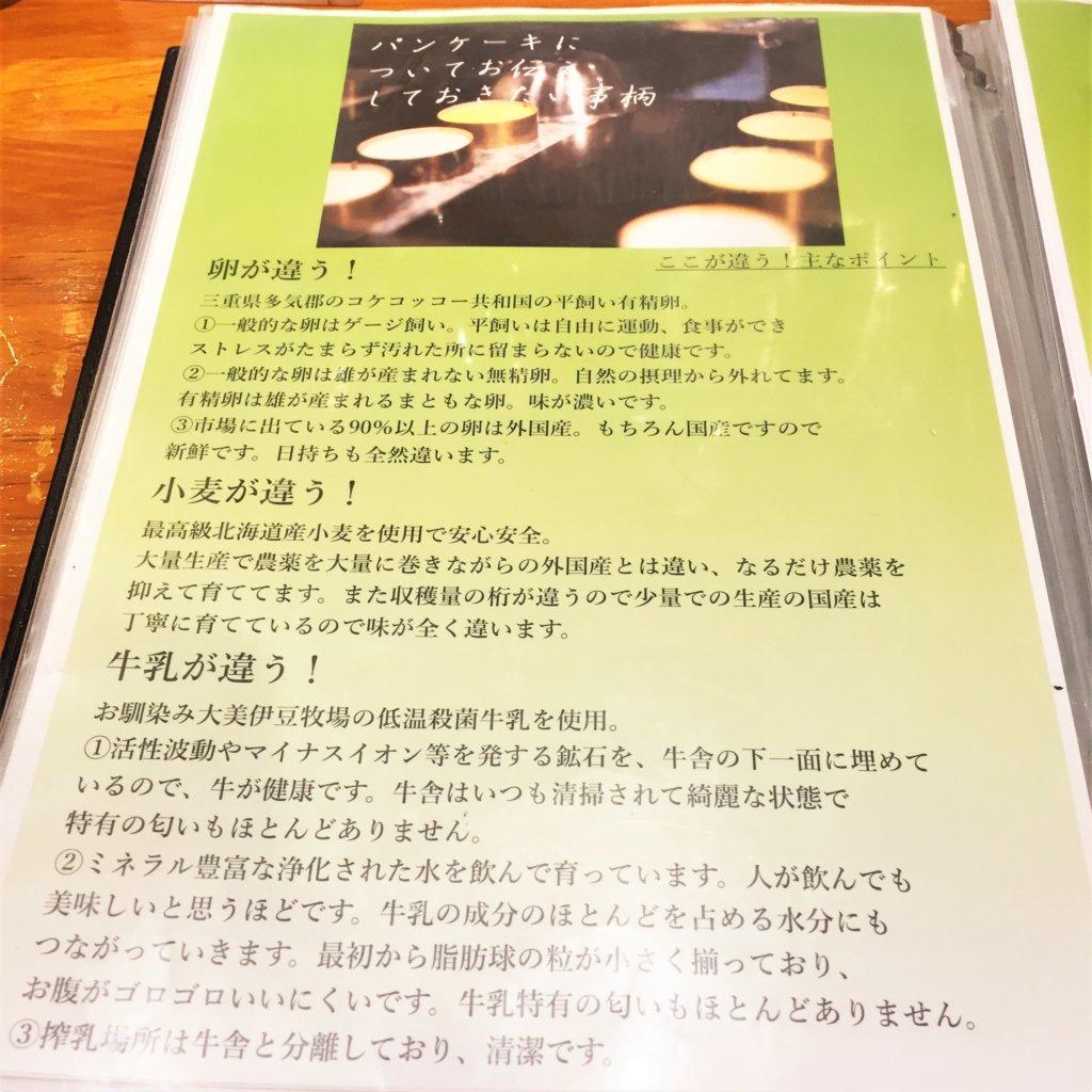 「雪ノ下銀座」のパンケーキで使用する食材へのこだわり。