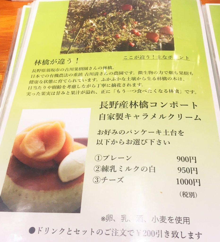 「雪ノ下銀座」のメニューブック。トッピングを選んでから、パンケーキの生地を選ぶスタイルです。