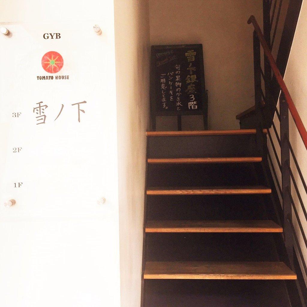 「雪の下銀座」1階のこの階段を3階までのぼっていきます。