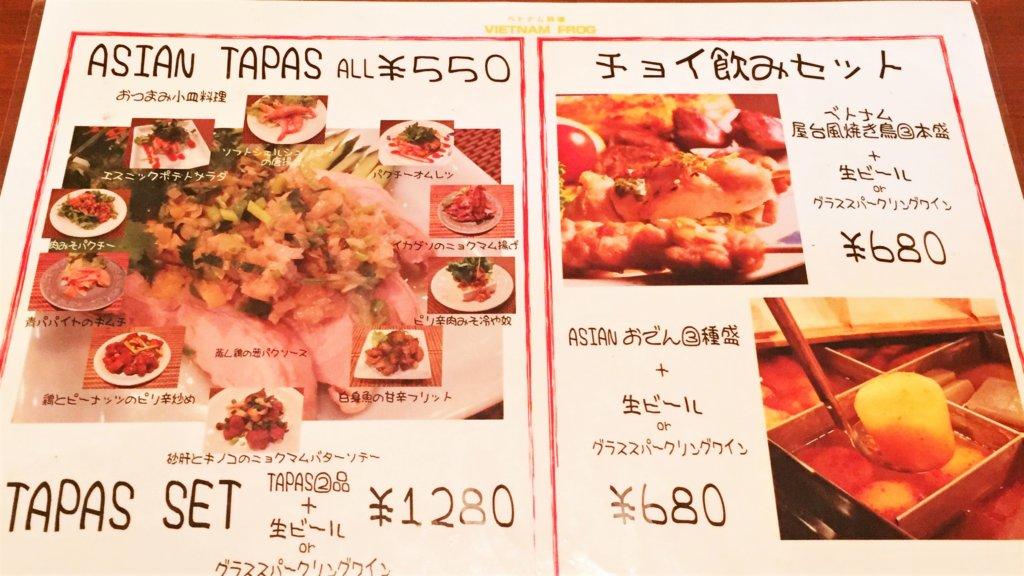 新橋「ベトナムフロッグ」のチョイ飲みセット(680円)・タパスセット(1,280円)メニュー。