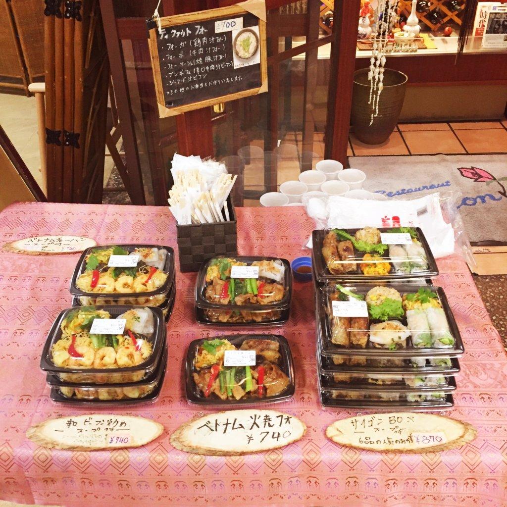 有楽町「サイゴン」のお昼時に販売されるお弁当。