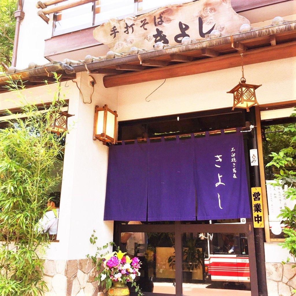 深大寺のお蕎麦屋さん「深大寺そば きよし」の外観