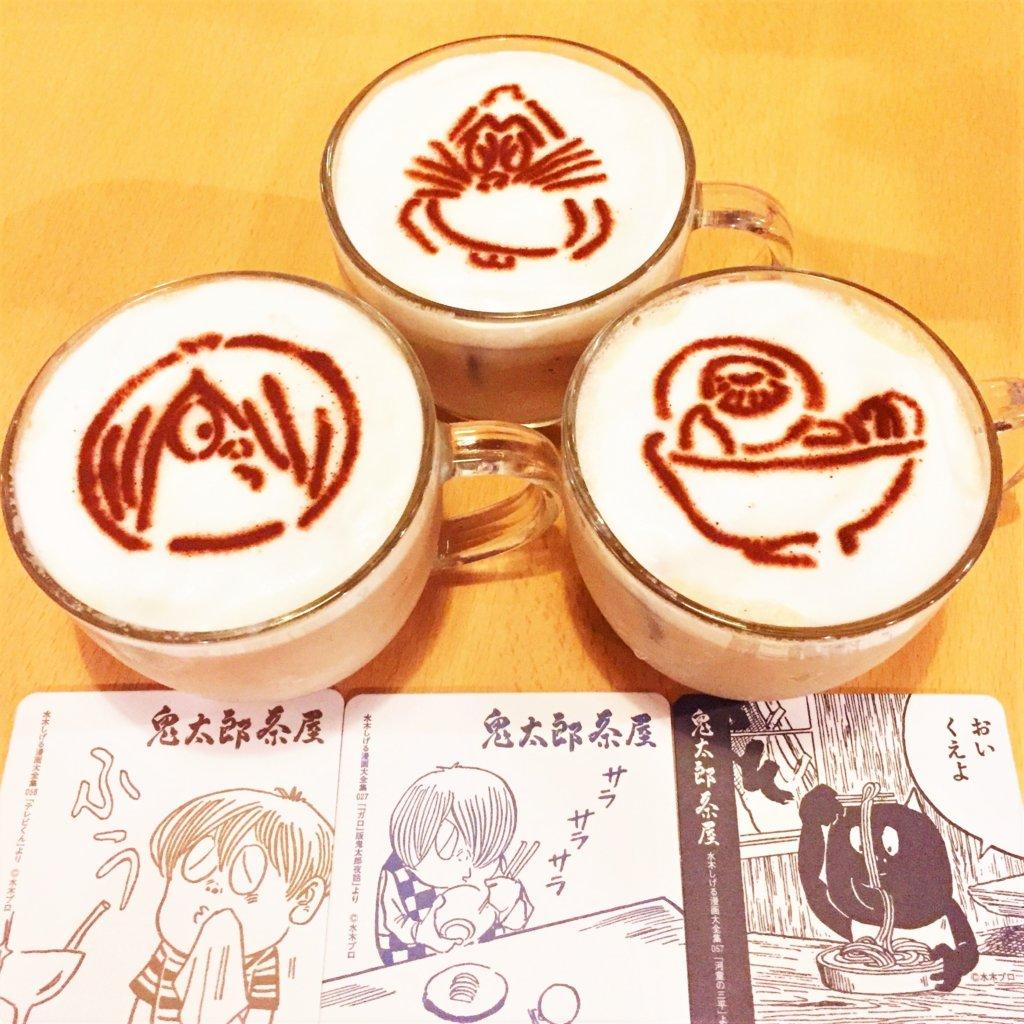 深大寺の「鬼太郎茶屋」の「アイスカフェラテ500円」食事メニューと一緒に注文すると100円引きになります。
