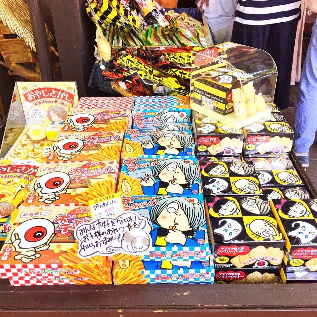 深大寺の「鬼太郎茶屋」の売店で販売しているお菓子