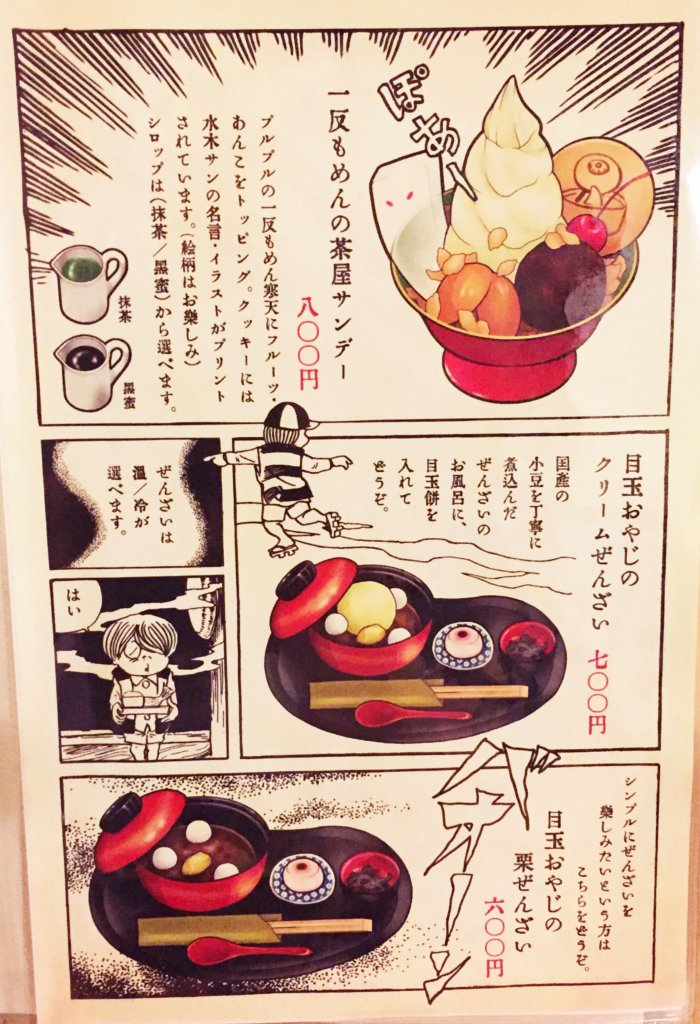 深大寺の「鬼太郎茶屋」のメニューブック