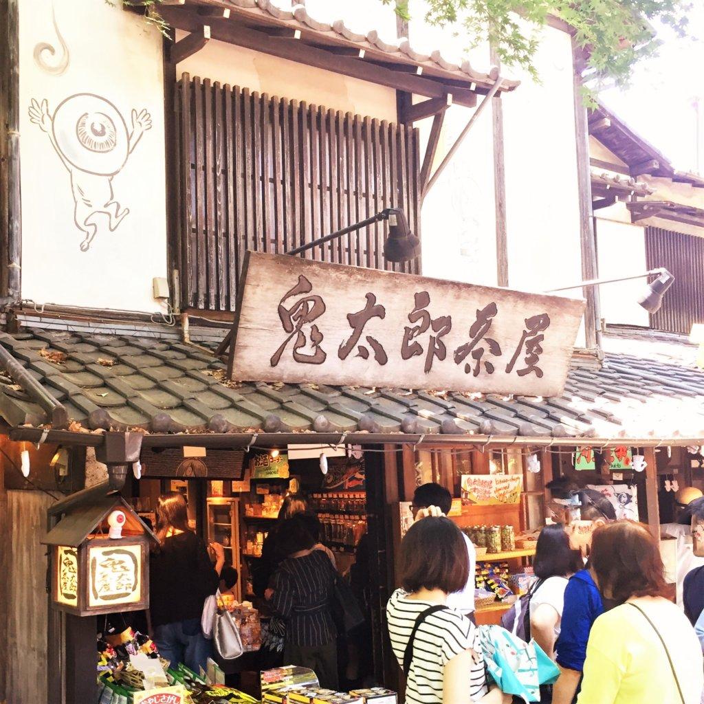 深大寺の「鬼太郎茶屋」の外観