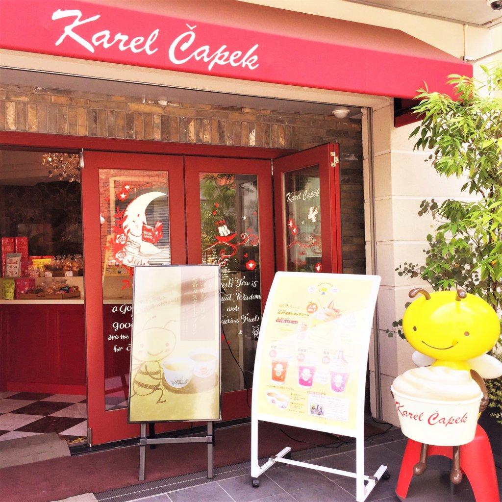 吉祥寺の紅茶専門店「カレルチャペック」の外観