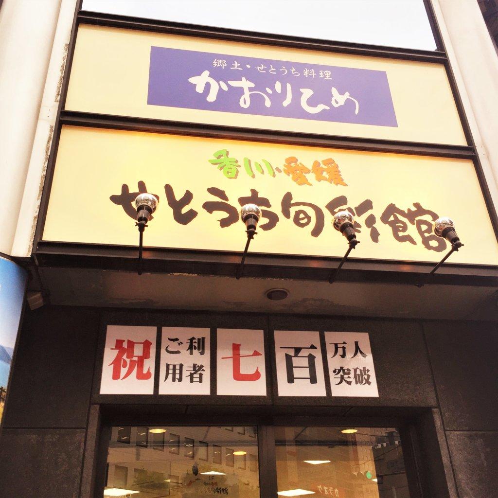 新橋にある香川・愛媛のアンテナショップ「せとうち旬彩館」。この2階に「かおりひめ」があります。
