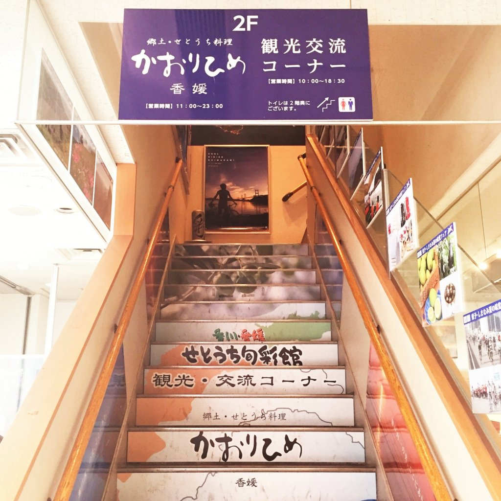 新橋にある香川・愛媛のアンテナショップ「せとうち旬彩館」。この階段をのぼります。
