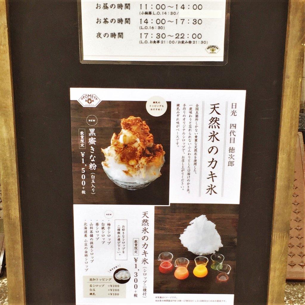 銀座一丁目にある「AKOMEYA厨房(アコメヤ)」で期間限定で提供している「日光四代目徳次郎」の「天然氷」のカキ氷メニュー