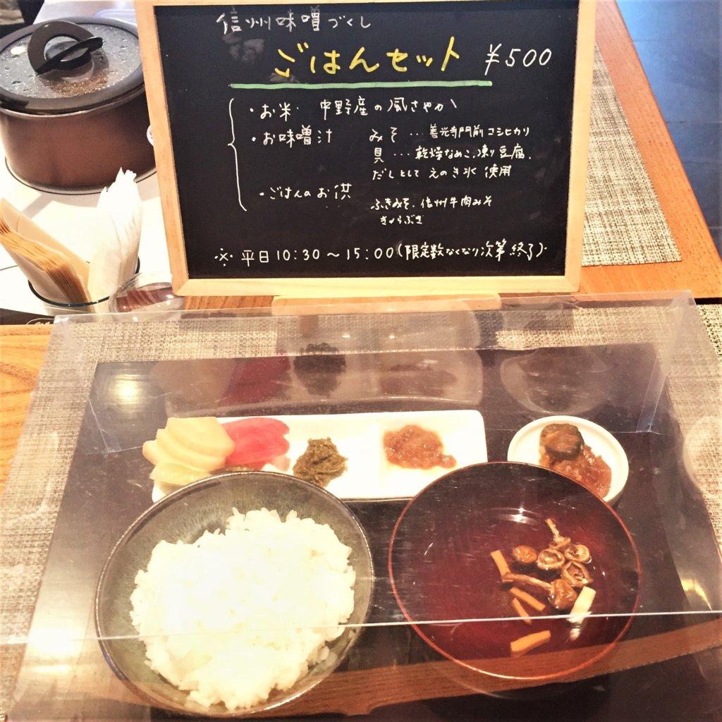 銀座5丁目にある長野県のアンテナショップ「銀座NAGANO」の「平日限定ごはんとお味噌汁のセット(500円)」