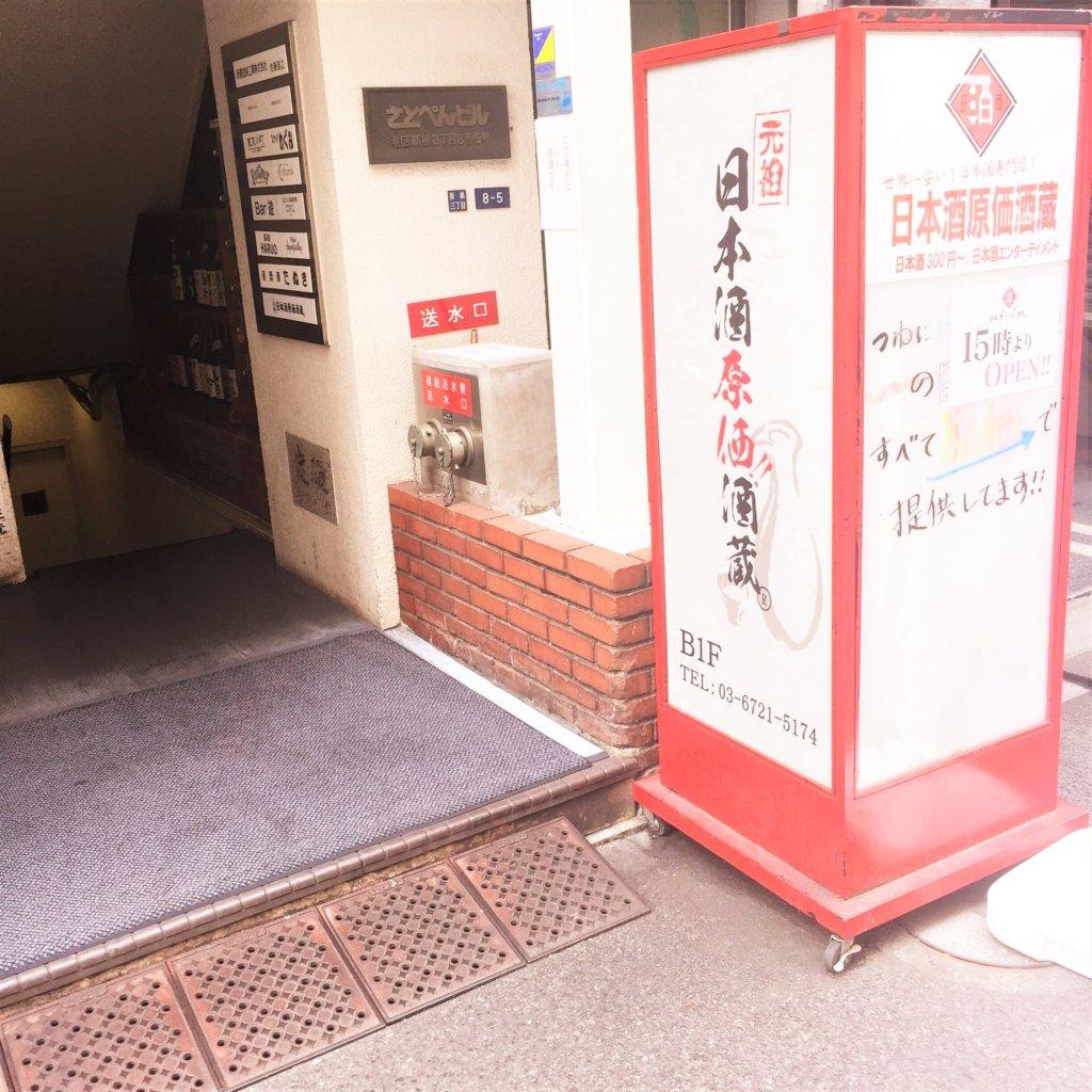 新橋の「日本酒原価酒蔵(にほんしゅげんかさかぐら)」新橋本店の外観