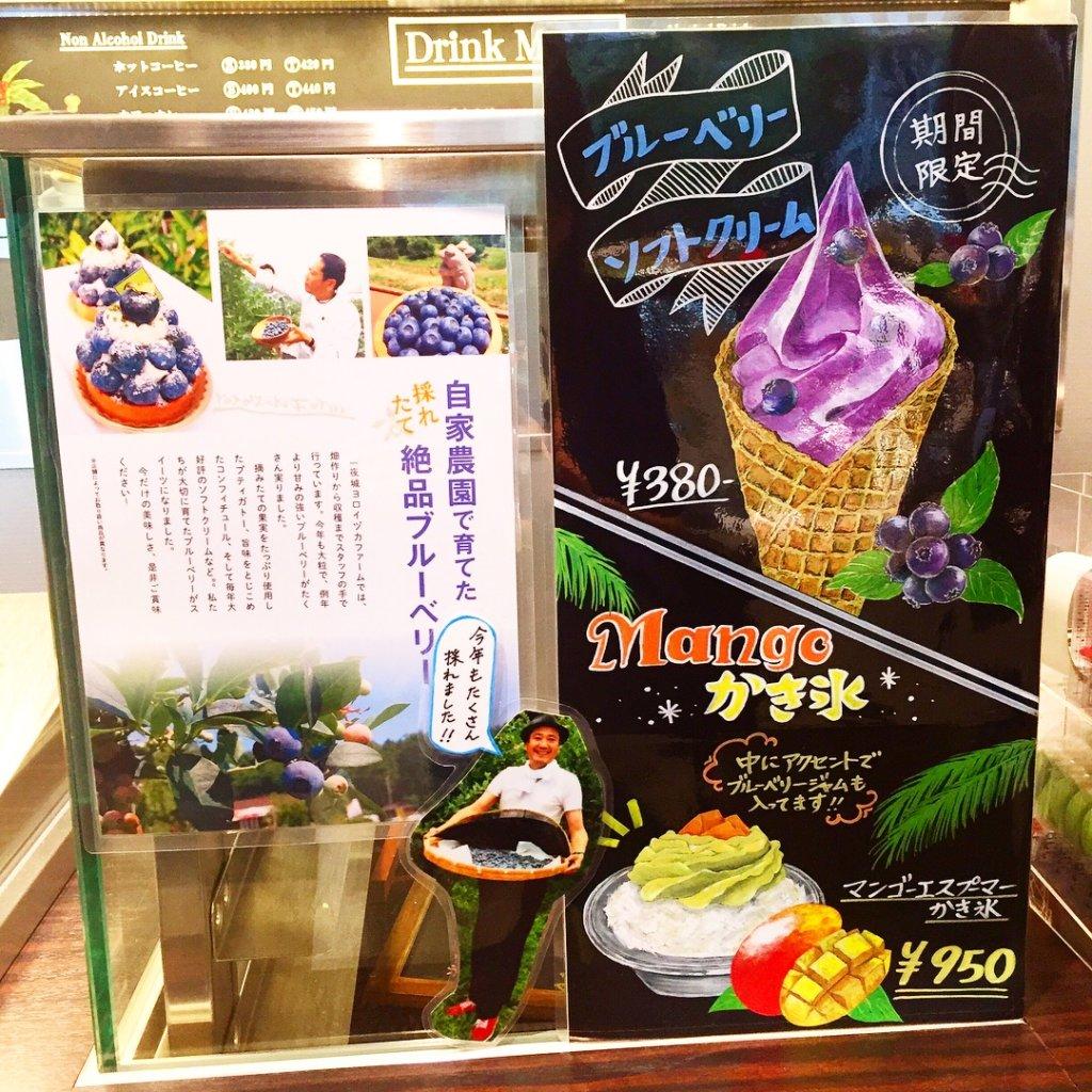 京橋「トシヨロイヅカ」のソフトクリーム「ブルーベリーソフトクリーム380円」