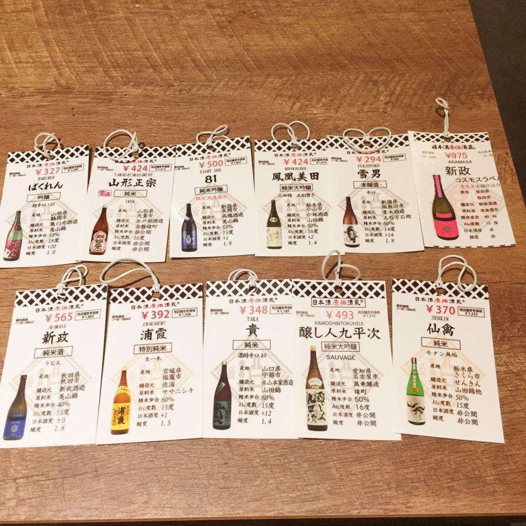 「日本酒原価酒蔵」で一合瓶についている説明書きは持って帰れます♪