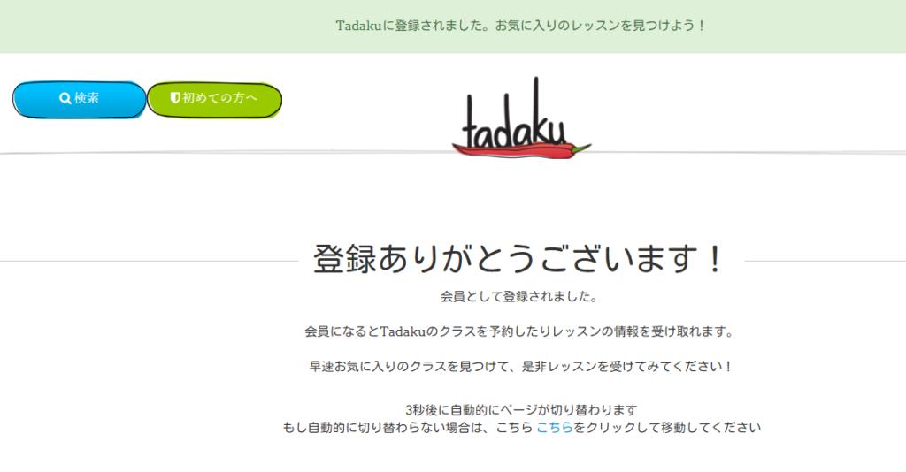 Tadakuの本登録完了画面。これで会員登録が完了です!