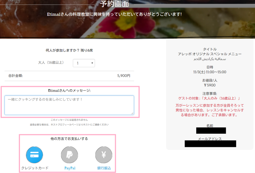 Tadakuの料理教室の予約方法