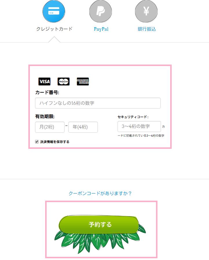 Tadakuの料理教室予の支払い方法選択画面
