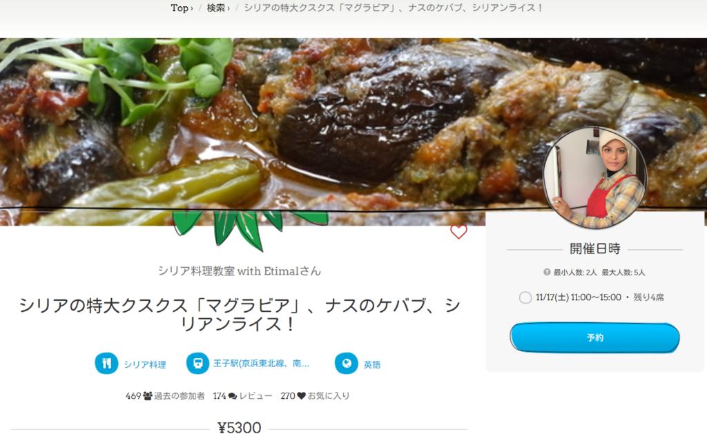 Tadakuで料理教室を検索したら、詳しい内容を見てみましょう♪私がレッスンを受けたシリア料理のEtimal先生は人柄もお料理の腕前も素晴らしくておすすめです!