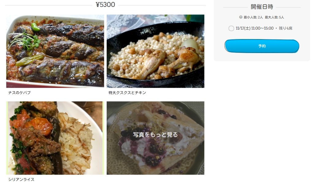 Tadakuの料理教室詳細画面では、当日作る料理の写真も見れます♪