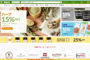 iHerb(アイハーブ)公式サイトのトップ画面