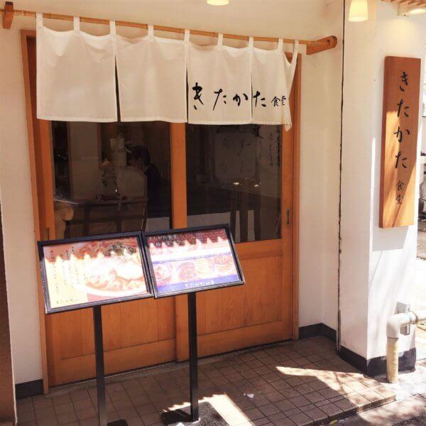 新橋の喜多方ラーメン店「きたかた食堂」の外観