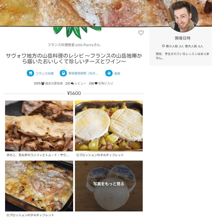 Tadaku(タダク)のPierre先生のフランス料理教室♪(Tadaku(タダク)公式サイトより引用)