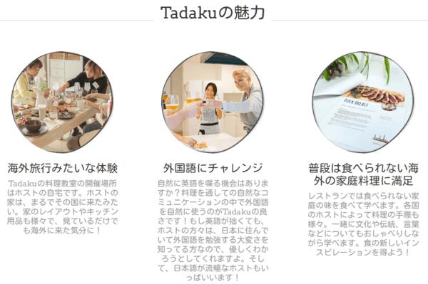 Tadaku(タダク)の魅力(Tadaku(タダク)公式サイトより引用)