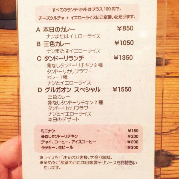 銀座北インド料理専門店「グルガオン」の平日ランチメニュー4種類☆