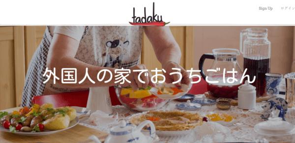 Tadaku(タダク)のおうちごはん☆こちらは2,500円均一です♪Tadaku公式サイトより引用:  https://www.tadaku.com/