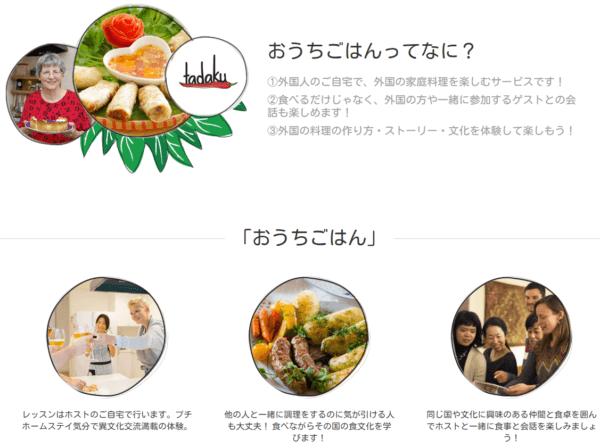 Tadaku(タダク)のおうちごはん☆先生が作ってくれた海外の家庭料理をみんなでいただきます♪Tadaku公式サイトより引用:  https://www.tadaku.com/