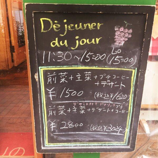 銀座・東銀座エリアにある人気ビストロ「パリのワイン食堂」の土日祝ランチ